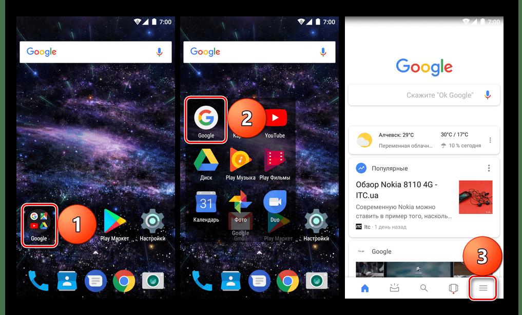 Запуск приложения Google на устройстве с ОС Android