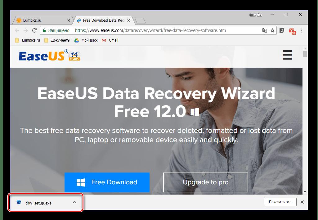 Запуск программы EaseUS Data Recovery Wizard для установки