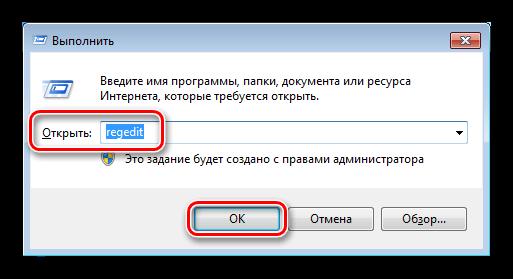 Запуск редактора реестра через строку Выполнить в Windows 7