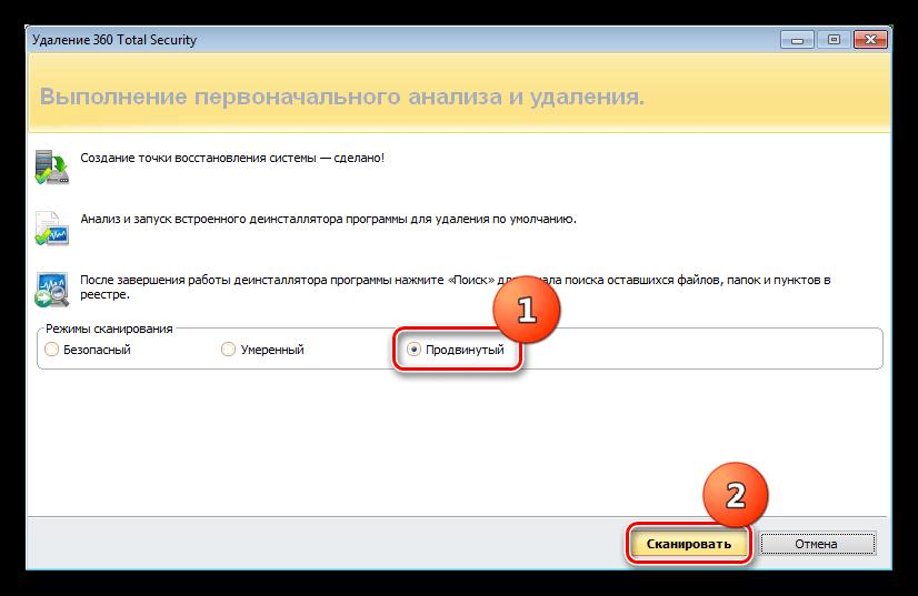 Запуск сканирования системы в продвинутом режиме программой Revo Uninstaller