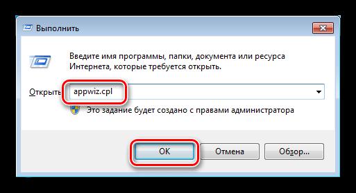Запуск средства работы с программами и компонентами в Windows 7