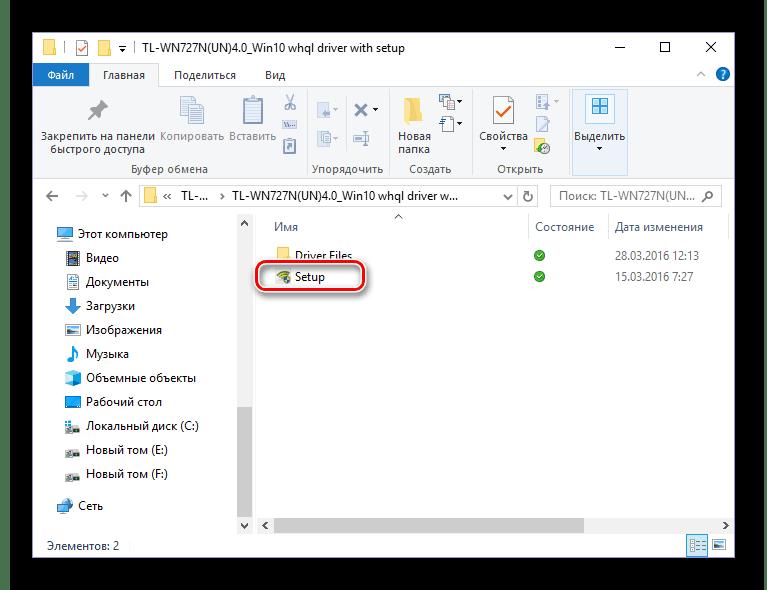 Запустить установку драйвера для TP Link TL-WN727N