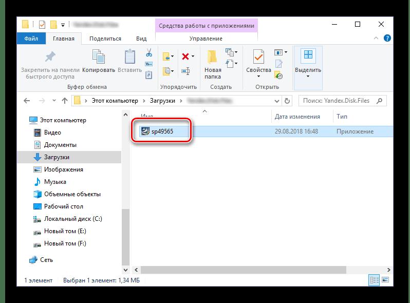 Запустить установку драйвера для ноутбука HP G62