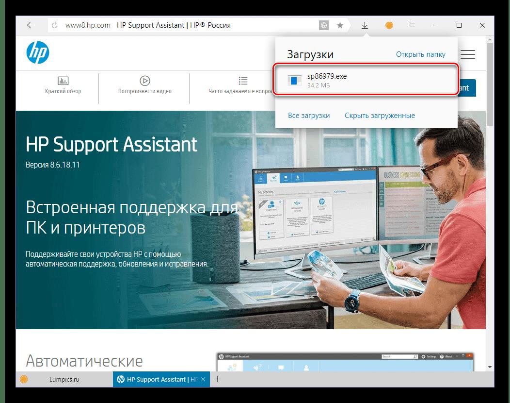 Запустить установку приложения HP Support Assistant для поиска драйверов на ноутбук HP G62