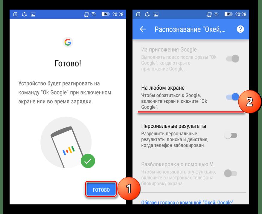 Завершение настройки голосового поиска Google на Android