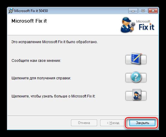 Завершение удаления MS Office 2010 утилитой Microsoft Fix it