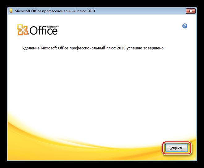 Завершение удаления MS Office 2010 в Windows 7