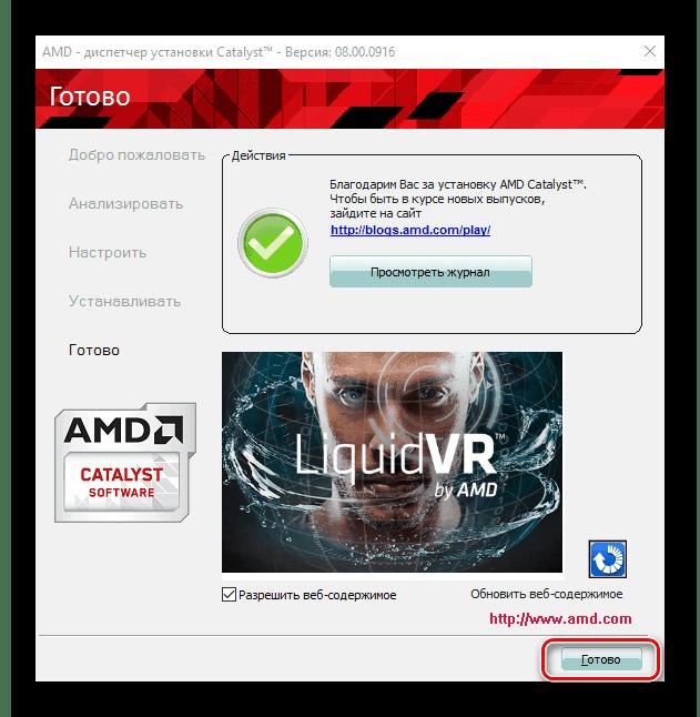 Завершение установки драйвера для графического адаптера ATI Radeon HD 2600 Pro