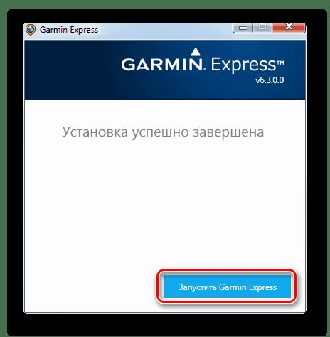 Завершение установки программы Garmin Express