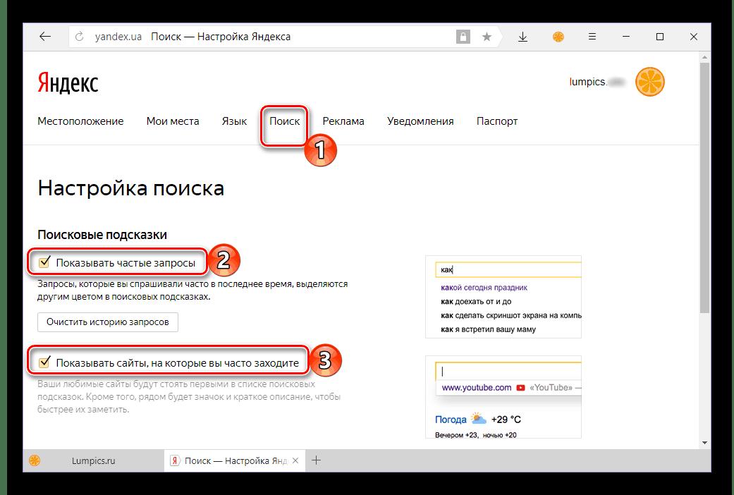 отключить появление подсказок в поисковой строке Яндекса