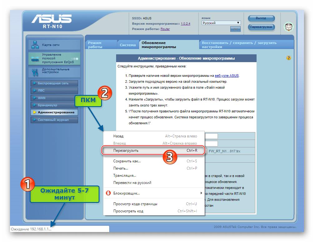 ASUS RT-N10 что делать если во время прошивки админка зависла