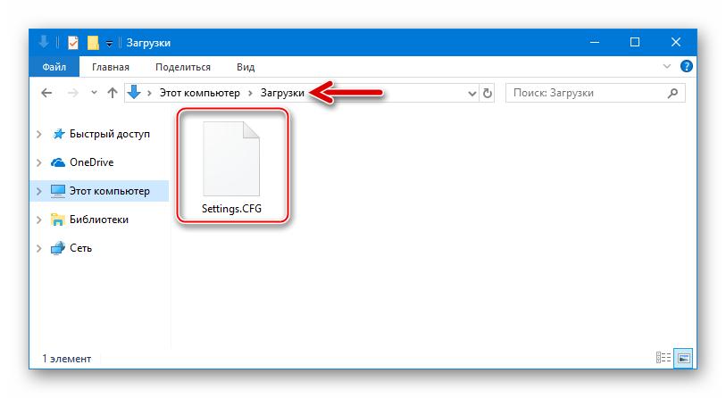 ASUS RT-N10 файл бэкапа настроек