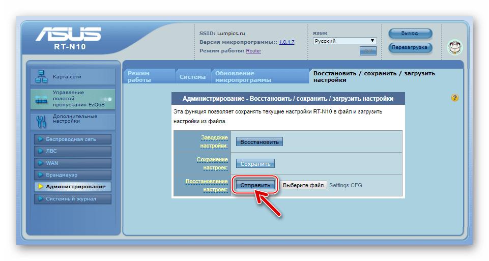 ASUS RT-N10 начало процедуры восстановления настроек