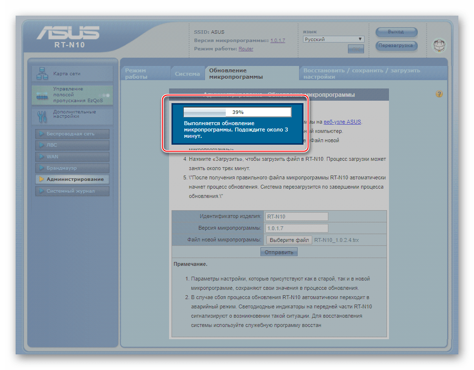 ASUS RT-N10 процесс переустановки микропрограммы через веб-интерфейс роутера