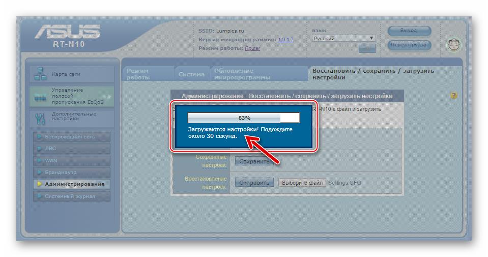 ASUS RT-N10 процесс восстановления параметров роутера из бэкапа
