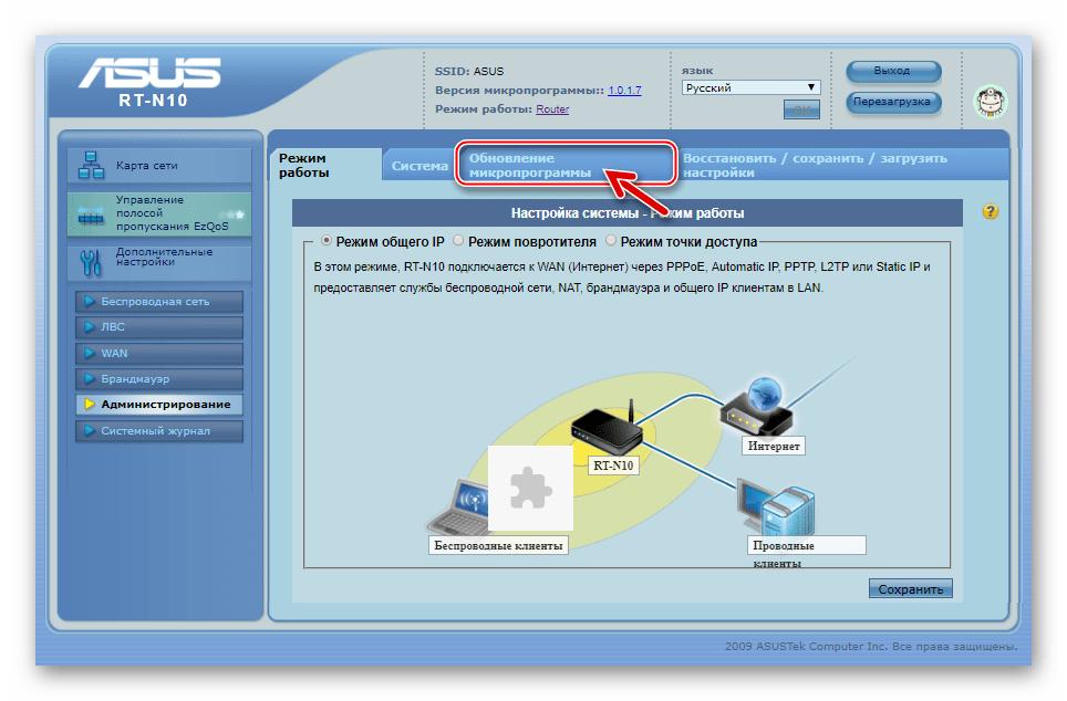 ASUS RT-N10 раздел Обновление микропрограммы в админке для переустановки прошивки роутера