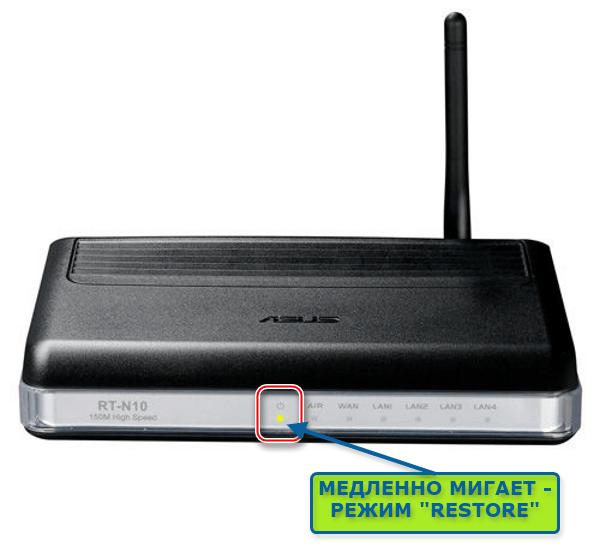 ASUS RT-N10 роутер в режиме восстановления - индикатор Power медленно мигает