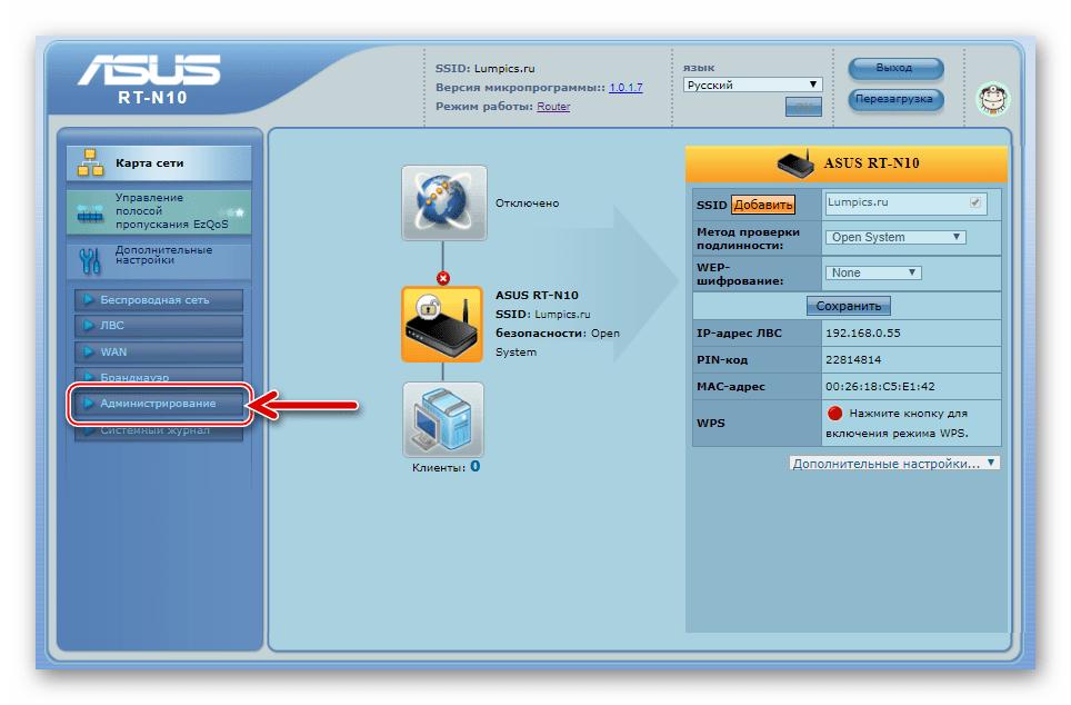 ASUS RT-N10 сброс настроек через веб-интерфейс - раздел Администрирование