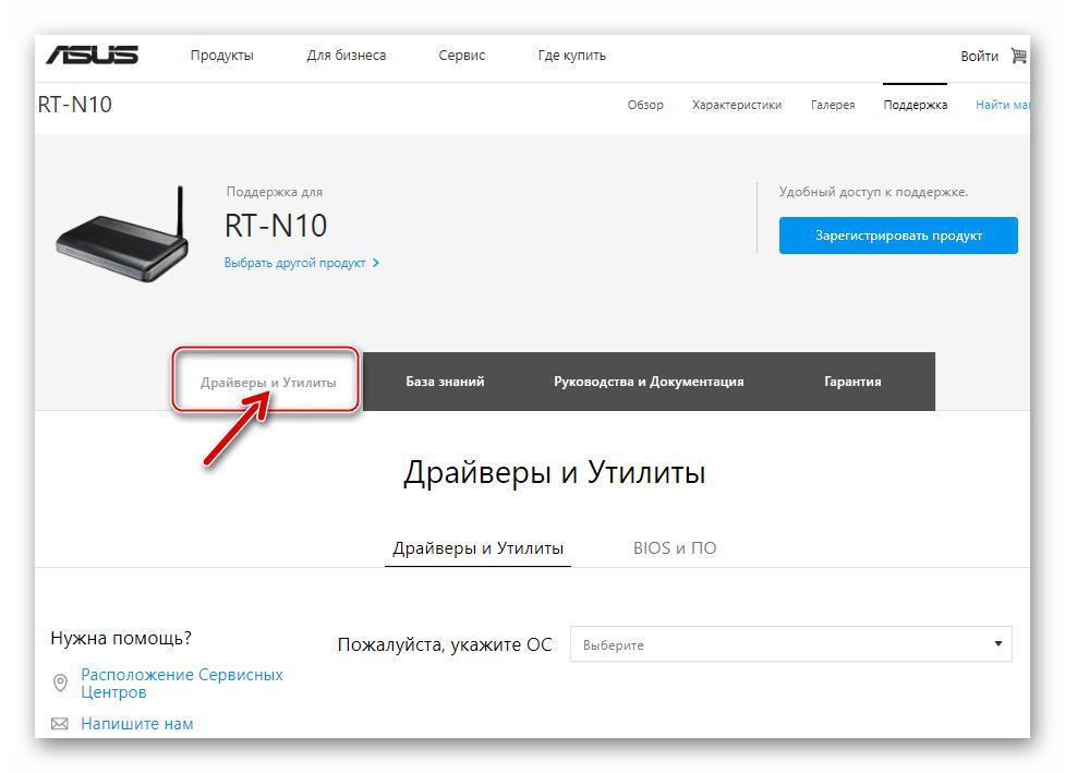 ASUS RT-N10 загрузка утилиты для восстановления прошивки роутера с официального сайта