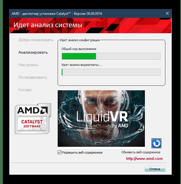 Анализ конфигурации во время инсталляции ПО от AMD
