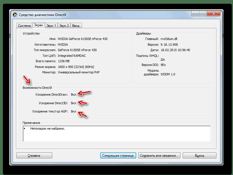 Аппаратное ускорение включено в окне Средства диагностики DirectX в Windows 7