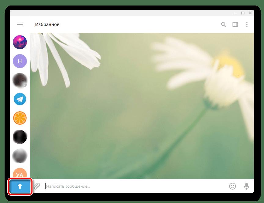 Автоматическая инсталляция обновлений в Telegram Desktop
