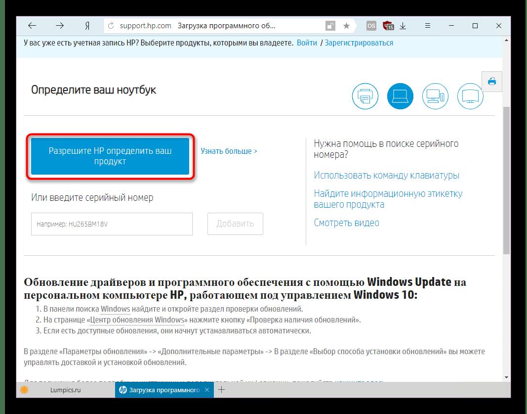 Автоматическое определение модели ноутбука HP Pavilion G7 на официальном сайте HP