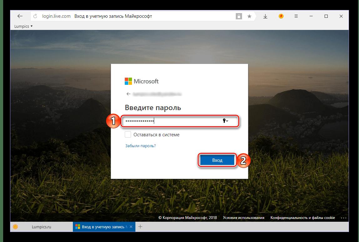Авторизация под новым паролем после его восстановления в Skype 8 для Windows