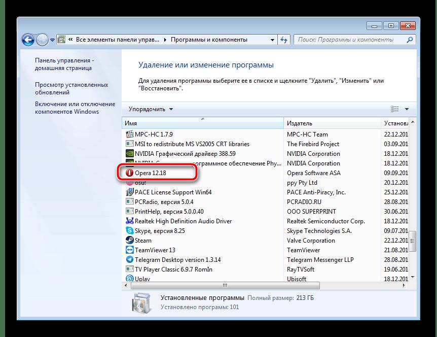 Браузер Opera в программах и компонентах Windows 7