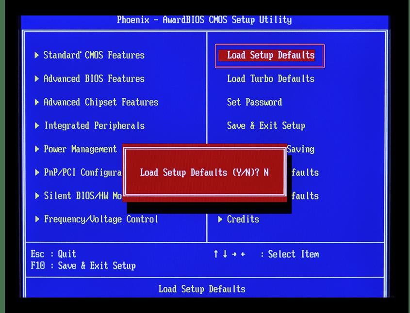 Cброс настроек БИОС для устранения ошибки с кодом 0х00000116 в ОС Windows 7