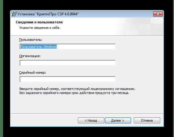 Данные пользователя в КриптоПро