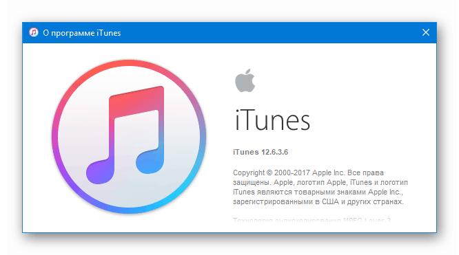Для установки ВКонтакте для iPhone используется iTunes версии 12.6.3