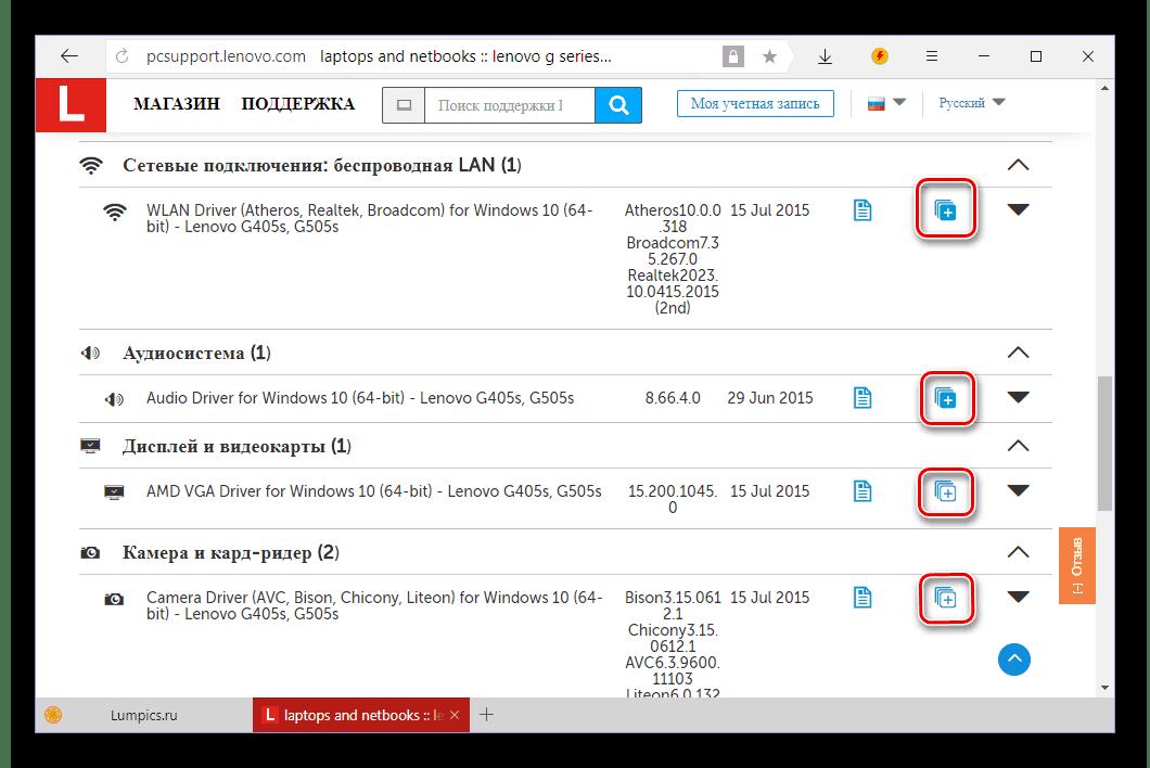 Добавить драйвера в список загрузок для ноутбука Lenovo G505S