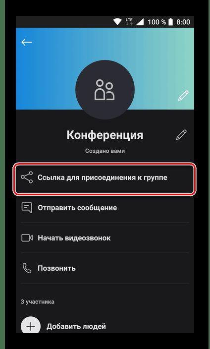 Добавить ссылку для присоединения к конфереции в мобильной версии приложения Скайп