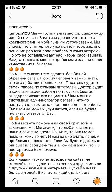 Добавление абзацев с помощью символов в Instagram