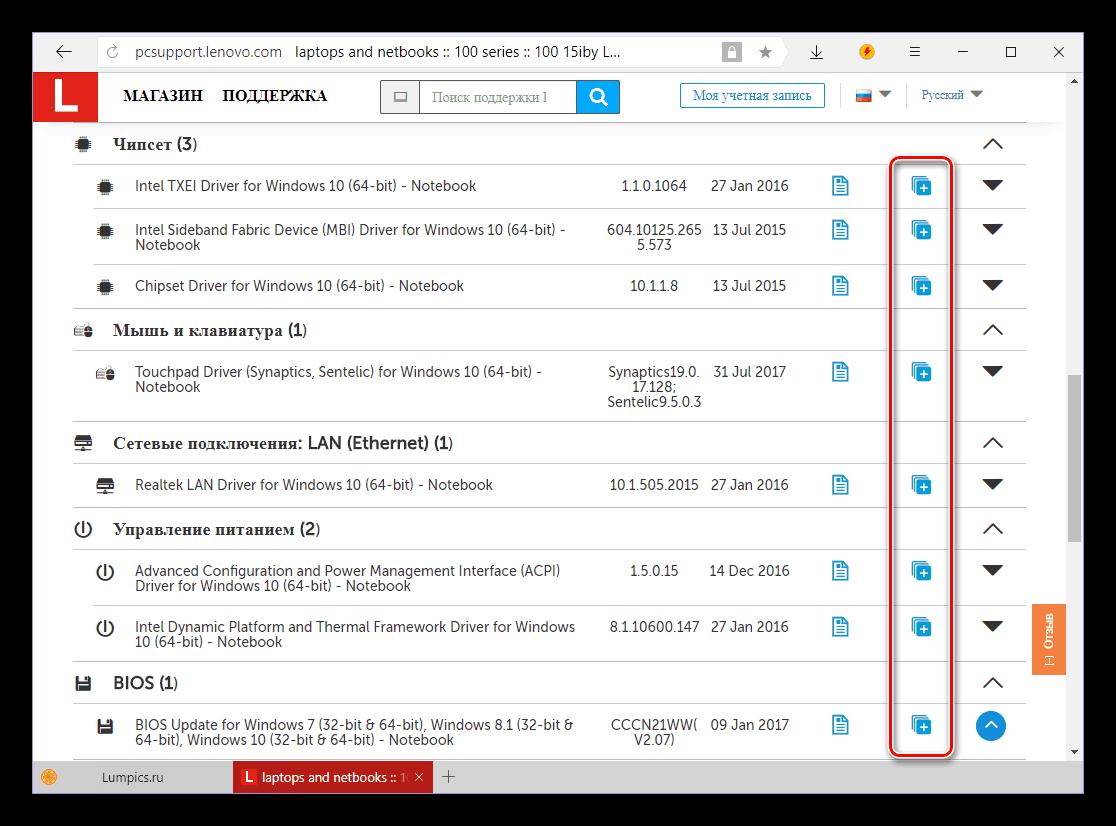 Добавление каждого отдельного драйвера к списку скачивания для ноутбука Lenovo IdeaPad 100 15IBY