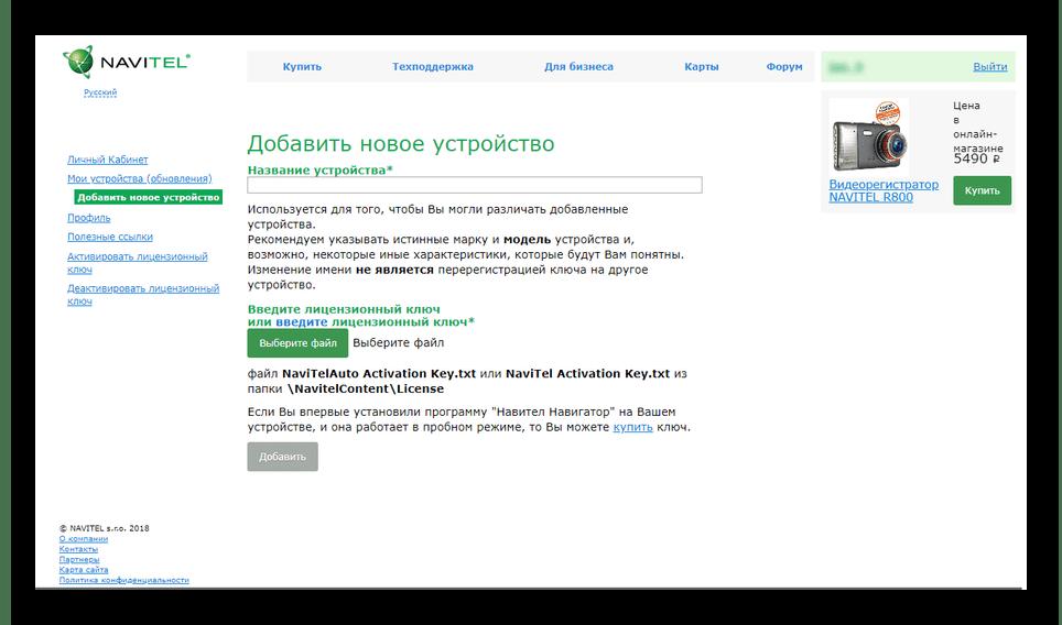 Добавление ключа Explay на сайте Navitel