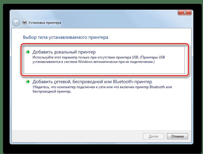 Добавление локального принтера в Windows 7