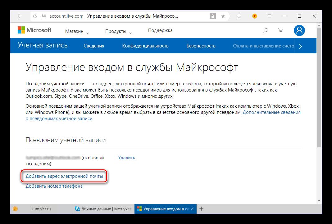 Добавление нового адреса электронной почты для изменения логина в Skype 8 для Windows