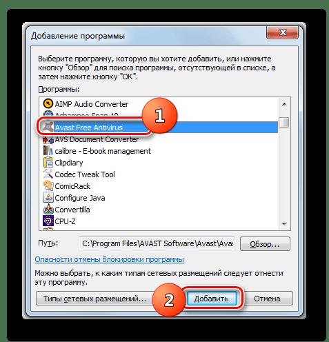 Добавление нового приложения в окне добавления программы в Windows 7