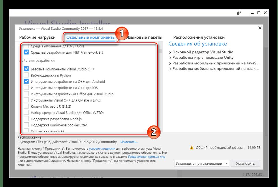 Добавление отдельных компонентов для Visual Studio