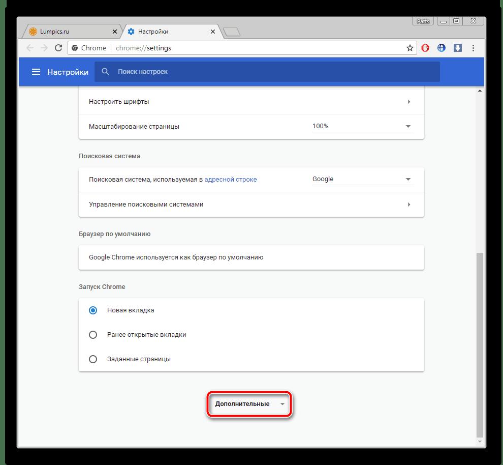 Дополнительные настройки в браузере Google Chrome