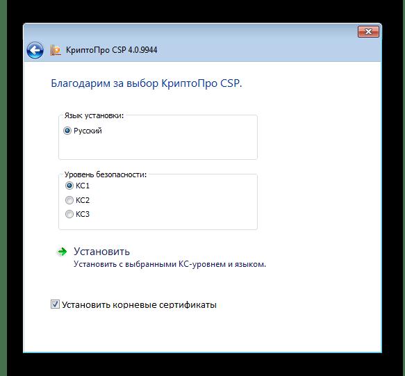 Дополнительные параметры установки КриптоПро