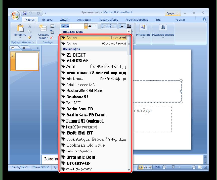Доступные шрифты в Microsoft PowerPoint