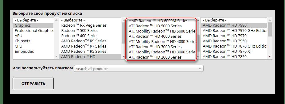 Драйвер для ATI Radeon на сайте AMD