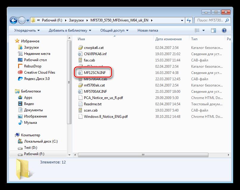 Файл с информацией об установке драйвера для принтера Canon MF3110 в Windows 7