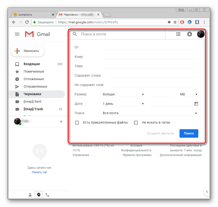 Фильтр поиска на почте Gmail
