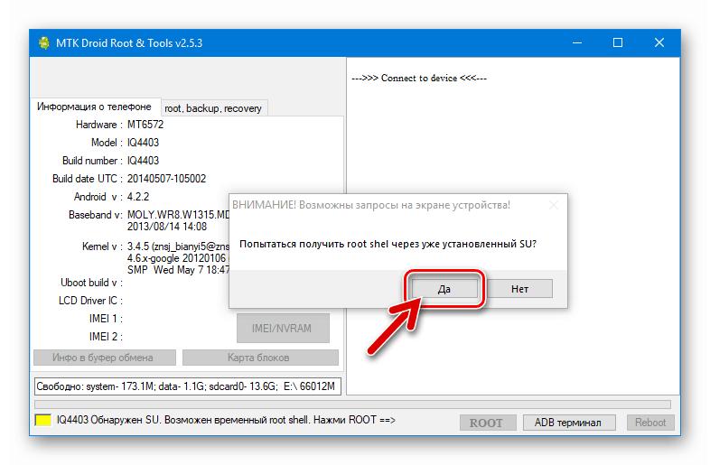 Fly IQ4403 Energie 3 запрос о предоставлении Root Shell в MTK Droid Tools