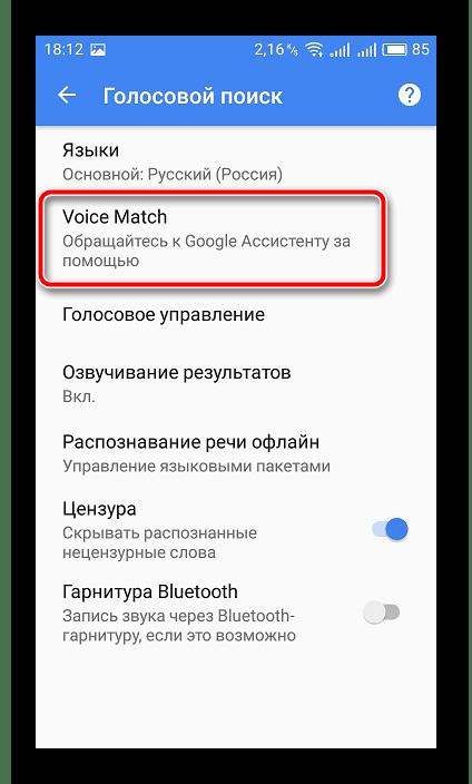 Функция голосового поиска мобильное приложение Google