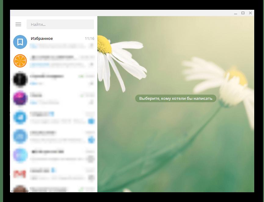 Главное окно мессенджера Telegram для компьютера